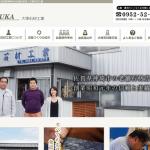 お墓・墓石店のホームページ制作実績(大塚石材工業様)