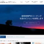 経営コーチングのホームページ制作実績(クリエイティブマーケット株式会社様)