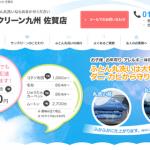 ふとん丸洗いのホームページ制作実績(サンクリーン九州佐賀店様)