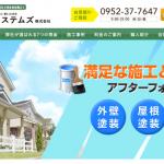 外壁・屋根塗装のホームページ制作実績(VEシステムズ様)