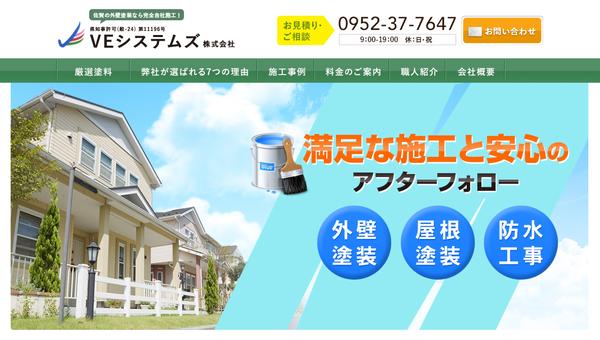 佐賀を中心に外壁塗装や屋根塗装