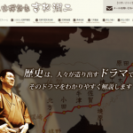 郷土史探訪家のホームページ制作実績(吉松潤二様)
