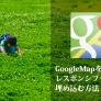 【コピペOK】GoogleMapの地図をレスポンシブサイトに埋め込む方法